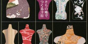 2020アトリエシロセ・新潟市ソーイング教室・きもの地でうくる洋服|和洋粋装